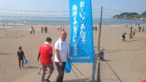 お~い!みんなで海岸をキレイにしようよ。由比ガ浜海岸の清掃