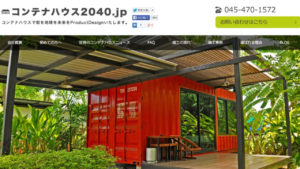 scontainer2040jptop1-1024×568