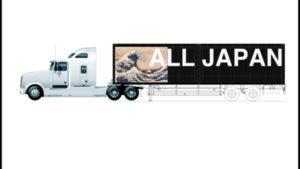 コンテナトラック ALL JAPAN