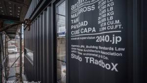 愛媛県松山市 写真提供 Studio TRadbox