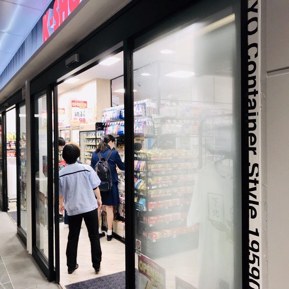 コンテナハウスを活用したミニコンビニ K-SHOP 下北沢店