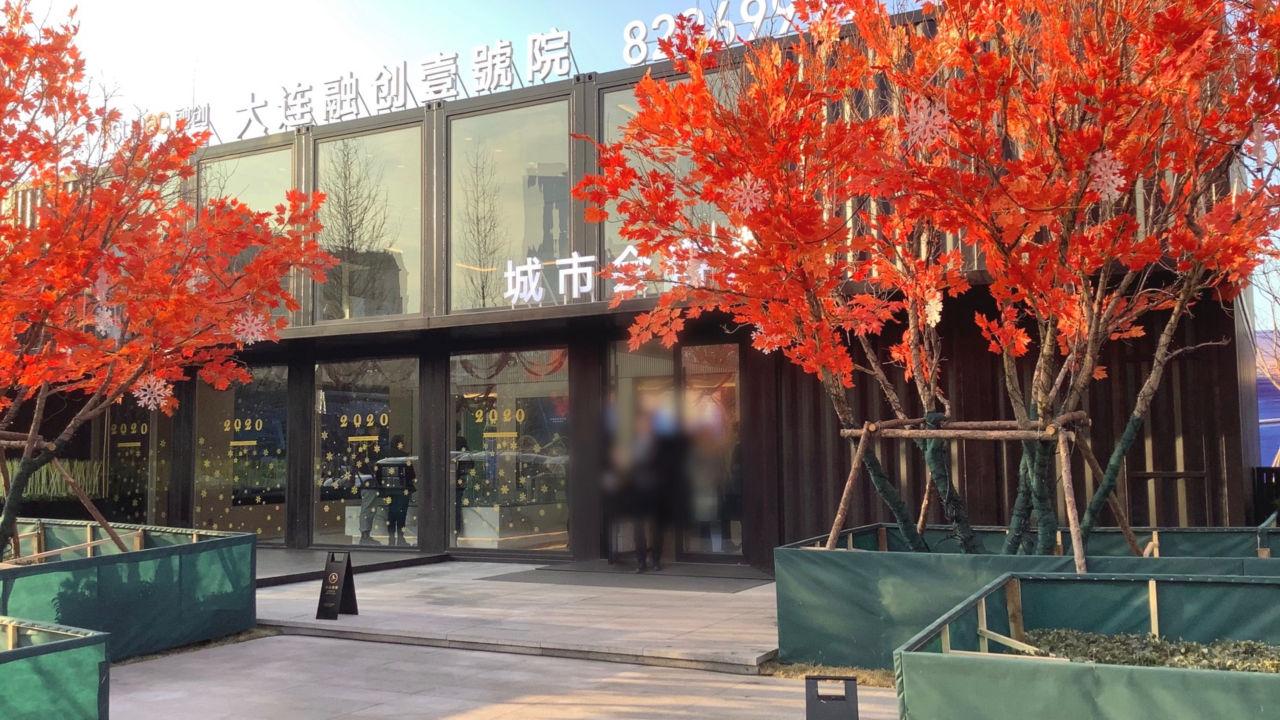 中国大連に登場したコンテナハウスのマンション