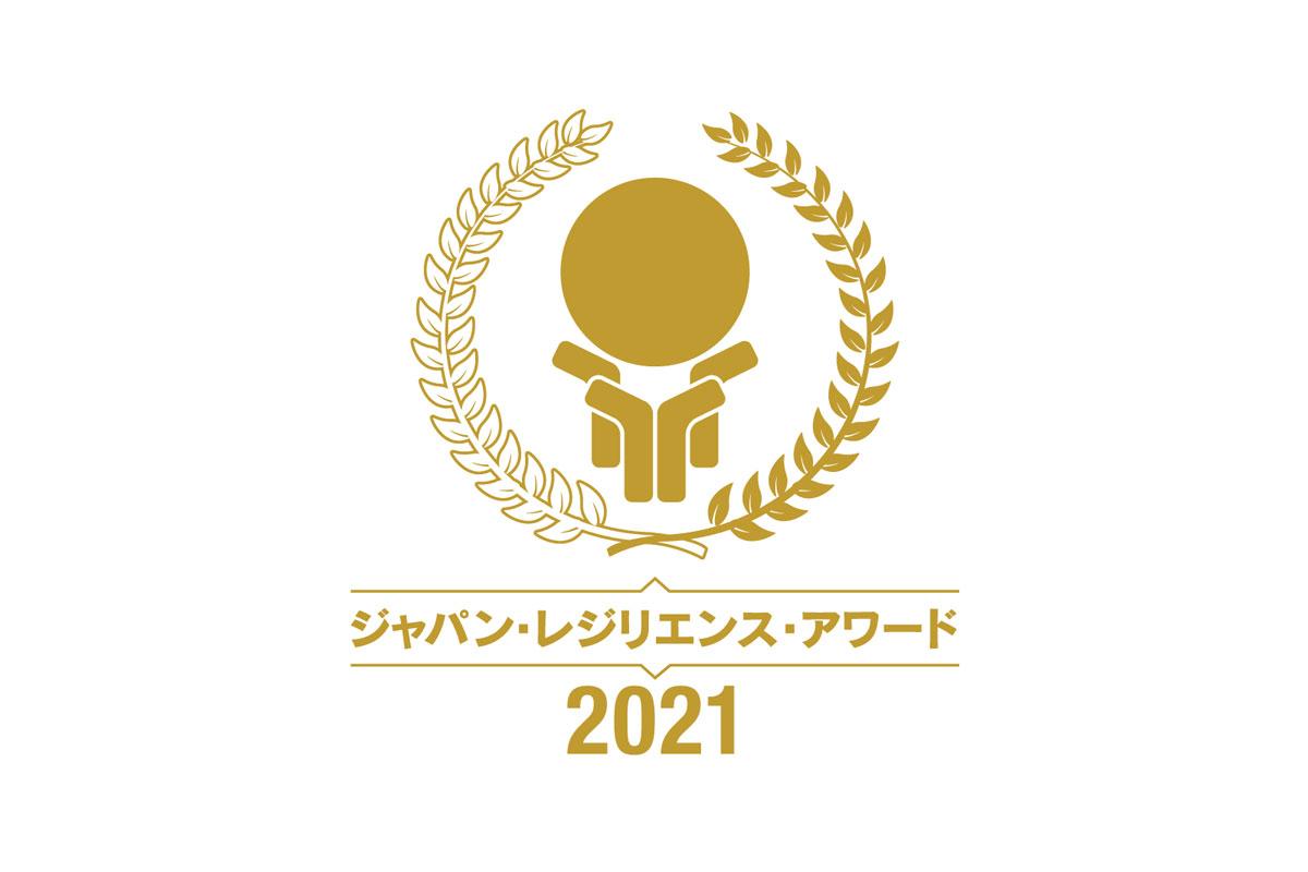 株式会社コンテナハウス2040.jpの取り組みが「第7回ジャパン・レジリエンス・アワード(強靭化大賞)・STOP感染症大賞」の「優秀賞」を受賞